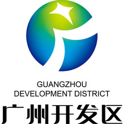Guangzhou Economic and Technological Development Zone & Guangzhou High-tech Industrial Development Zone